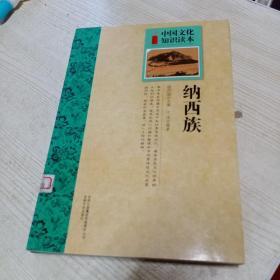 中国文化知识读本:纳西族