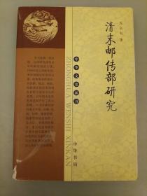 清末邮传部研究   库存书未翻阅正版   品相如图   2021..3.25