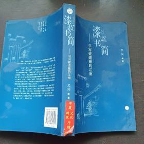 漆蓝书简:书写被遮蔽的江南