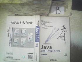 亮剑Java项目开发案例导航