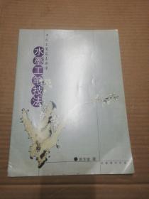 中国工笔花鸟画谱丛书:水墨工笔技法