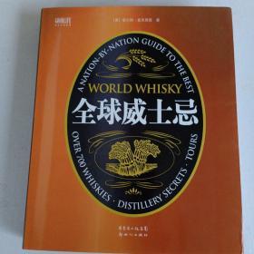 全球威士忌