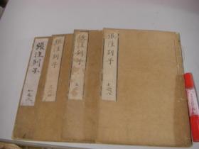 和刻本 冲虚至徳真経(张注列子) 4册全 延享4 [1747] 包邮