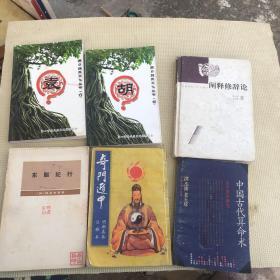 阐释修辞论  东鞑纪行 日 间宫林藏著 周口姓氏文化丛书 袁 胡