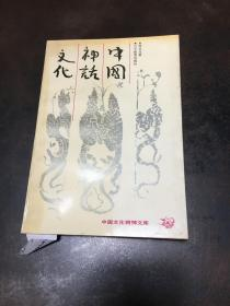 中国神话文化