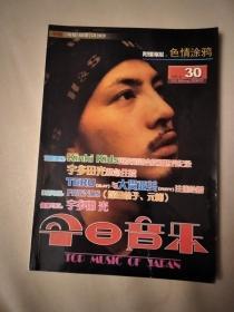 《今日音乐》杂志 (VOL.30无海报)