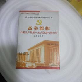 高举旗帜:中国共产党第十五次全国代表大会(图文版)