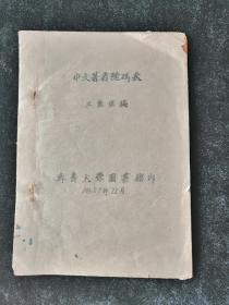 中文著者号码表•1951年齐鲁大学图书馆•油印本!
