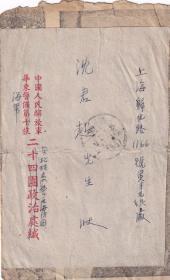 华东军区封销军邮局戳吴淞寄上海,内有原信