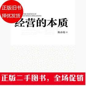 经营的本质:陈春花管理系列