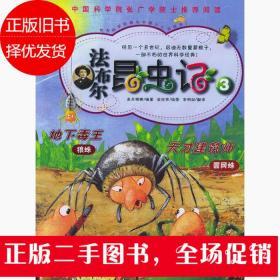 法布尔昆虫记3