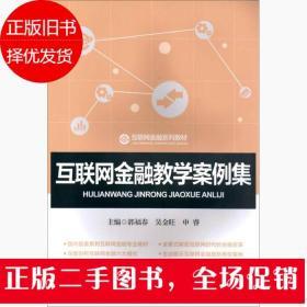 互联网金融教学案例集