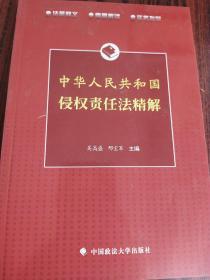 中华人民共和国侵权责任法精解