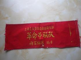 文革红布袖章:上海工人革命造反总司令部【革命串联队】