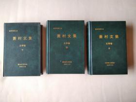 萧村文集:文学卷 (上中下3卷、签赠本)