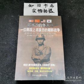 一位韩国上将亲历的朝鲜战争(南朝鲜陆军大将白善烨朝鲜战争回忆录)