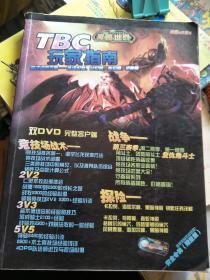 魔兽世界 TBC玩家指南