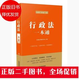 行政法一本通(第六版)