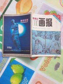 富春江画报1985年2期