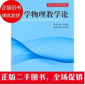 中学物理教学论 孙枝莲闫桂琴 北京师范大学出版社