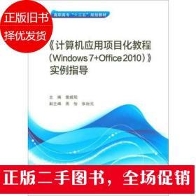 《计算机应用项目化教程(Windows 7+Office 2010)》实例指导