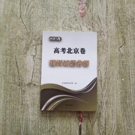 2015年高考北京卷理科试题分析