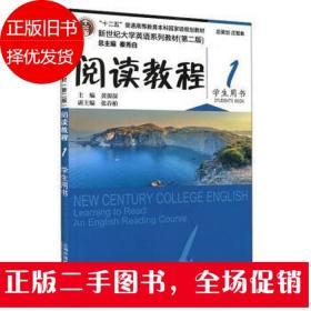 新世纪大学英语系列教材第二版 阅读教程1学生用书 黄源 上海外语