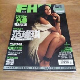 男人帮国际中文版2008.7期【无赠品】