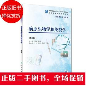 病原生物学和免疫学(第8版/高专临床/配增值)