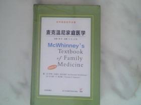 麦克温尼家庭医学(原著第4版)未开封