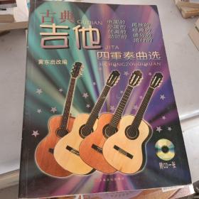 古典吉他四重奏曲选