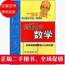 中国科普名家名作 趣味数学专辑-好玩的数学(典藏版)
