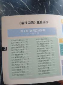 当代中国丛书之 当代中国的职工工资福利和社会保险 1949-1999年 全一册的全文数据版,提供全文,原为近百万字的厚书,当代中国出版社1999年版,可以编辑的全文档,总丛书文档约1亿文字。图片为参考说明