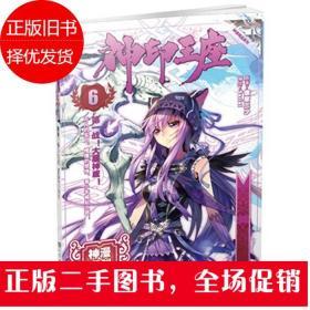 斗罗大陆2 绝世唐门漫画版6