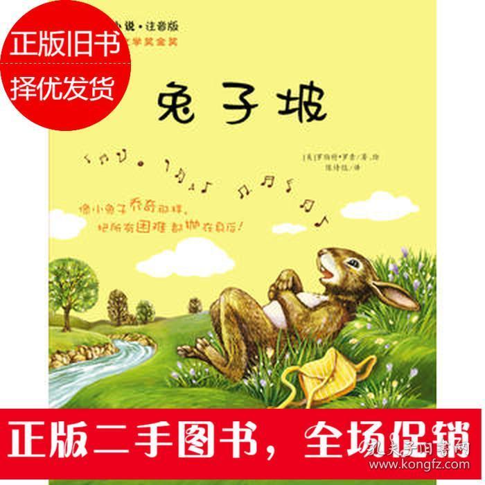国际大奖小说:兔子坡(注音版)