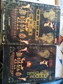 暗黑破坏神2毁灭之王游戏手册、官方攻略集,两本合售