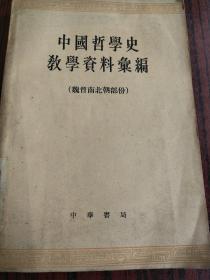 中国哲学史教学资料选辑