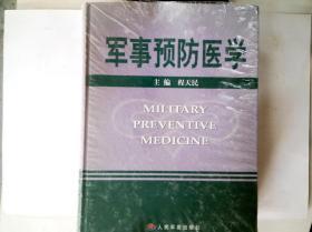 军事预防医学