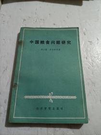中国粮食问题研究 (1987年一版一印!)