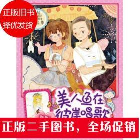 阳光姐姐嘉年华:美人鱼在彼岸唱歌(新版)