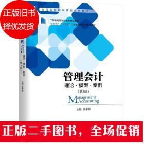 管理会计:理论·模型·案例(第3版)