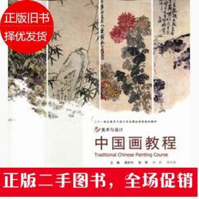 中国画教程