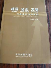 规范 公正 文明 行政执法培训教程