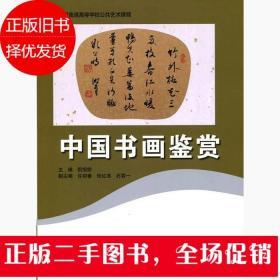 全国普通高等学校公共艺术课程:中国书画鉴赏
