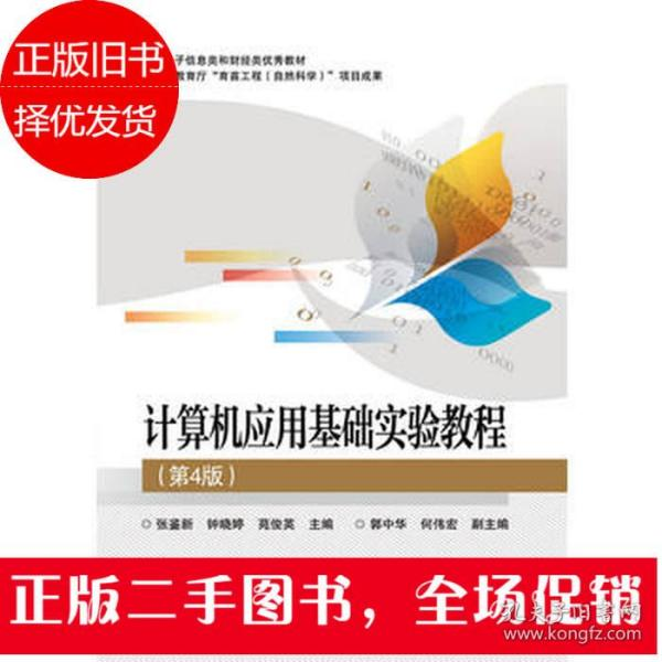 计算机应用基础实验教程(第4版)