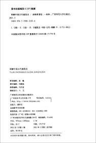 图解中国古代建筑史:入门之书,1条时间轴+400张手绘,快速匹配建筑风格,清晰梳理历史脉络,赠典