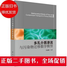 多孔介质渗流与污染物迁移数学模型