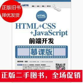 HTML+CSS+JavaScript前端开发(慕课版)