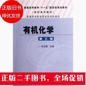 """普通高等教育""""十一五""""国家级规划教材·高职高专教材:有机化学(第3版)"""