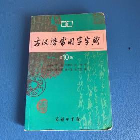 古汉语常用字字典 第10版